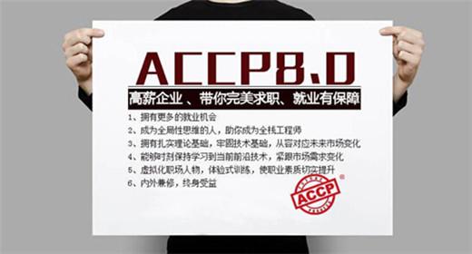 北大青鸟ACCP 8.0课程有哪些特色?
