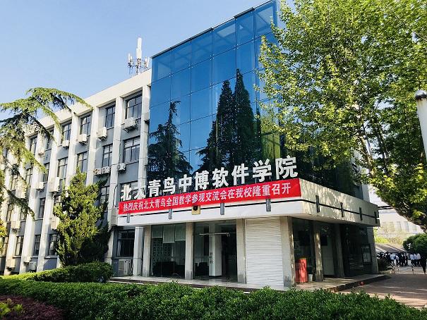 南京北大青鸟:高中生也能成为互联网工程师